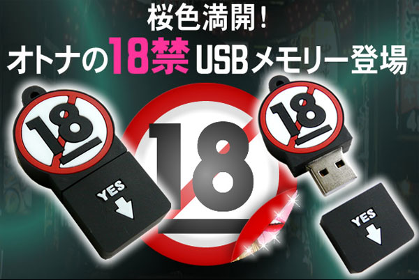 over18usb