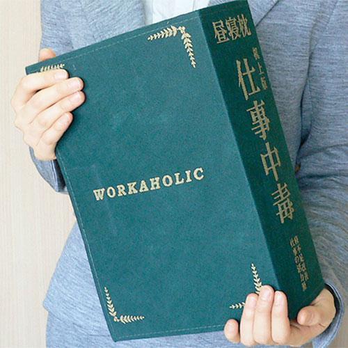 workaholic2